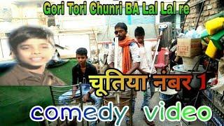 Gori Tori Chunri BA Lal Lal Re comedy video