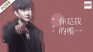 [ 纯享版 ] 林俊杰《你是我的唯一》《梦想的声音》第3期 20161118 /浙江卫视官方HD/ thumbnail