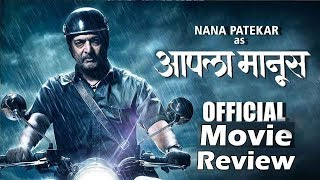 Aapla Manus | आपला मानूस | Full Movie Review | 9th February | Nana Patekar | Sumeet Raghavan