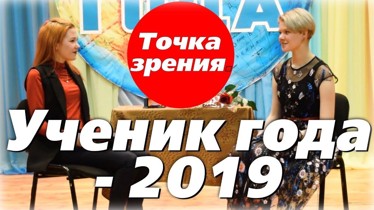 """""""Ученик года - 2019"""" Анастасия Воробьёва - YouTube"""