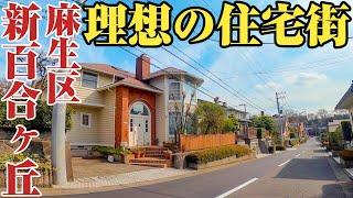 【新百合ヶ丘】街並みの美しさは日本随一。数少ない川崎の高級住宅街、麻生区上麻生(山口台)をご紹介。