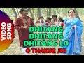 Download Dhitang Dhitang Dhitang Lo | O Thakur Jhi | Bengali Jhumur Songs MP3 song and Music Video