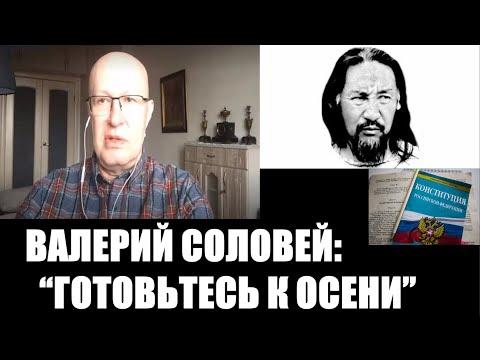 Интервью с Валерием Соловьём, по поправкам в конституцию и шаману Габышеву