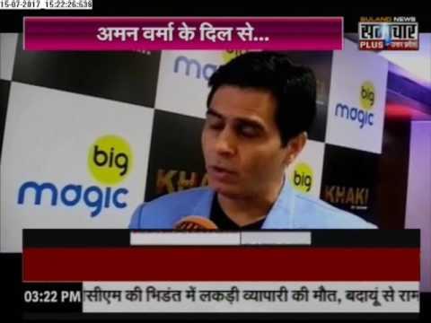SBS Special: TV Star Aman Verma speaks on 'Khakee Ek Vachan'