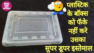 Waste Plastic sweets box reuse idea | Best out of waste |disposable box reuse idea |mima easy art