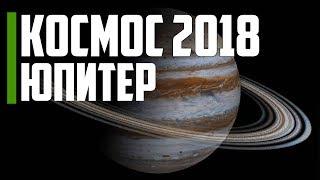Документальные фильмы: Юпитер и его спутники про космос 2018