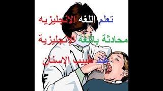 محادثة باللغة الإنجليزيةعند طبيب الاسنان (تعلم نطق اللغة الإنجليزية للمبتدئين )