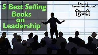 5 books on leadership जो आपको एक अच्छा Leader बनाने मैं मदद करेगी