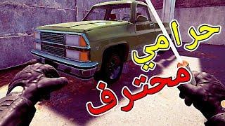 محاكي الحرامي | عرفت كيف أسرق سيارات! #7