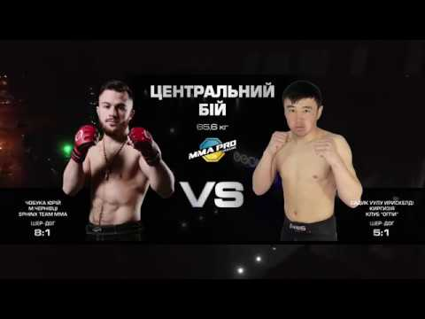 Юрий Чобука VS Садик Рискелди, MMA Pro Ukraine 16