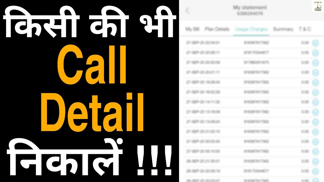 How to Get Call Details of Any Mobile Number including ...