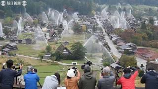 世界遺産に水のカーテン 白川村合掌造集落消防訓練