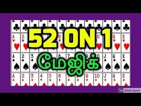 MAGIC TRICKS VIDEOS IN TAMIL #537 I 52 ON 1 @Magic Vijay