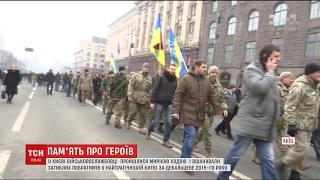 Спогади та нестримні емоції: у Києві вшанували другу річницю боїв за Дебальцеве