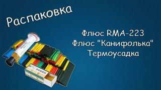 #162 РАСПАКОВКА Флюс RMA-223, Флюс