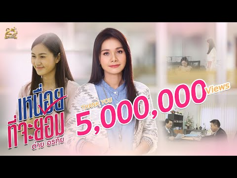 เหนื่อยที่จะยอม : MV เพลงใหม่ สะท้อนภาพสังคมไทย จาก ต่าย อรทัย