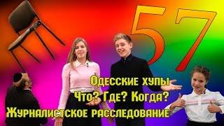 Еврейские новости от STL NEWS выпуск 57, Одесские свадьбы, Что? Где? Когда?, STL - Это что?