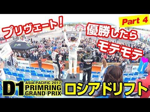 2017 ASIA PACIFIC D1 PRIMRING GRAND PRIX Part.4