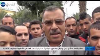 سكيكدة: سكان بني والبان يغلقون البلدية احتجاجا على انعدام الكهرباء وغياب التنمية
