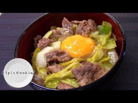 【ASMR】牛肉と白菜のすき焼き丼 Elpis Cookin'