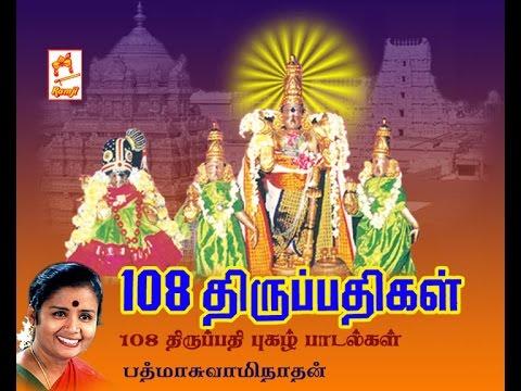 108 Divya desangal 108  திருப்பதிகள்