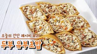 두부유부초밥 만들기 #21 간단한 피크닉 도시락 만들어…