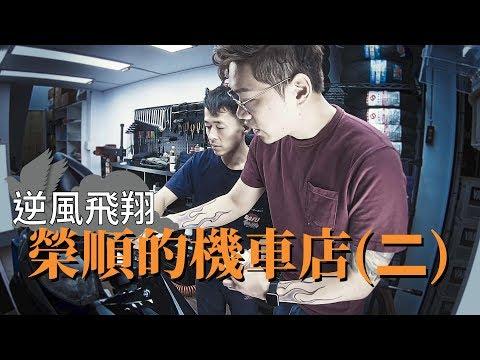 【逆風飛翔】榮順的機車店-培訓篇(二部曲)(寶傑洗車)
