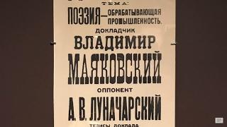 Экспонат PRO: «Квартирный вопрос» А.В. Луначарский (ч.2)