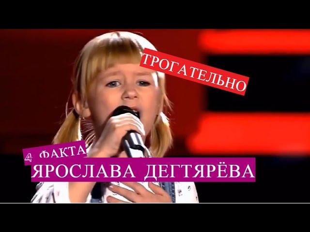 ее, что пела в финале голоса ярослава дегтярева можно подобрать