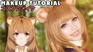 ☆ Raphtalia Cosplay Makeup Tutorial The Rising of the Shield Hero 盾の勇者の成り上がり ☆