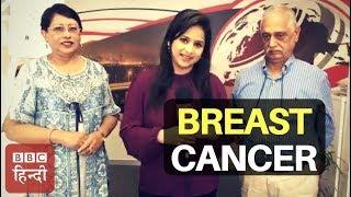 Breast Cancer Prevention Tips: BBC Hindi