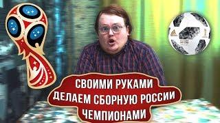 СВОИМИ РУКАМИ - ФИШКИ ДЛЯ СБОРНОЙ РОССИИ