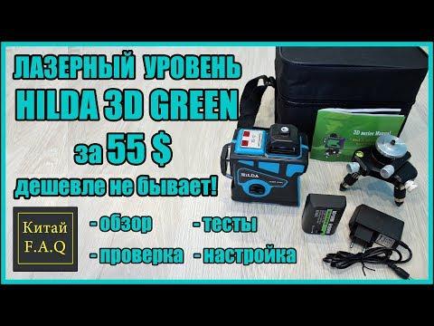 Лазерный уровень HILDA 3D GREEN с Алиэкспресс. Самый дешёвый зелёный 3D нивелир, всего - 3500 руб.!