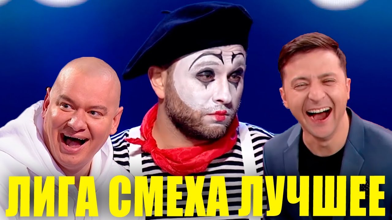 Лучшие приколы ИЮНЬ 2020 Лига Смеха разрыват ЗАЛ - Боклан Кошевой и звезды шоу-бизнеса рвут зал!
