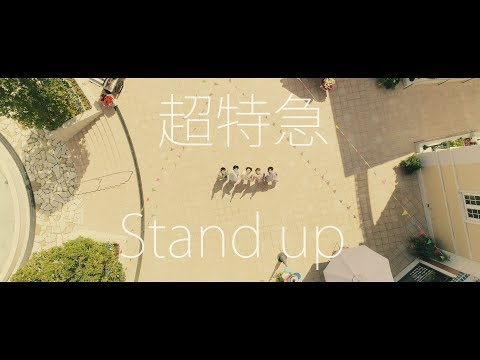 超特急「Stand up」MUSIC VIDEO