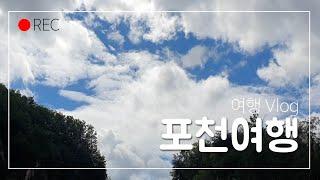 [여행vlog] 경기도 포천여행 브이로그 애견펜션 추천…