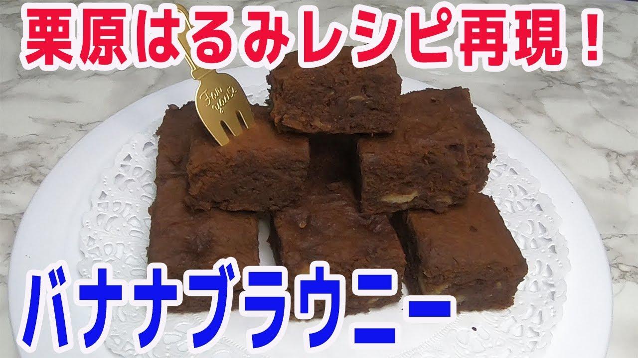 はるみ チーズ ケーキ レシピ 栗原