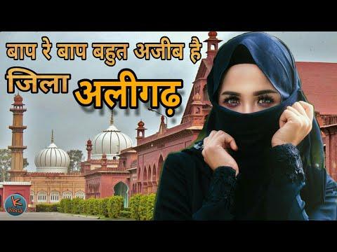Aligarh के इस सच्चाई को नहीं जानते होंगे | Facts about Aligarh | Knowledge World