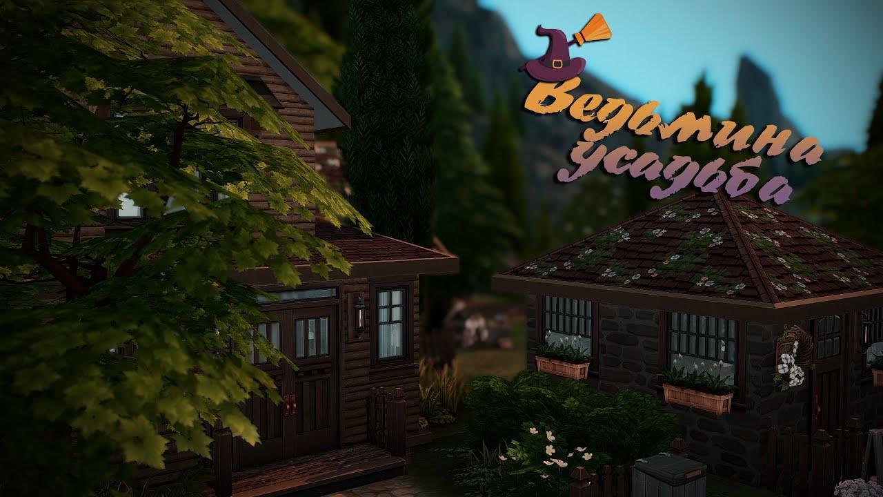 Ведьмина усадьба| The Sims 4 Строительство