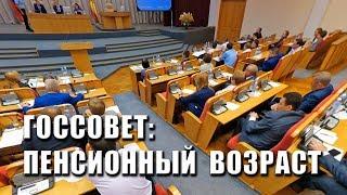 Депутат о повышении пенсионного возраста в Госсовете. Народ Чувашии против