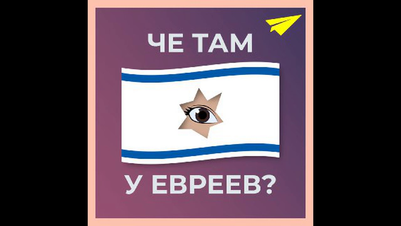Че там у евреев #19: Биби снова впереди, Новый Год ...