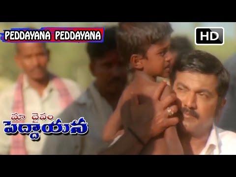 Maa Daivam Peddayana Movie Songs -  Peddayana Peddayana   Sharath Kumar   Nayanatara   V9 Videos