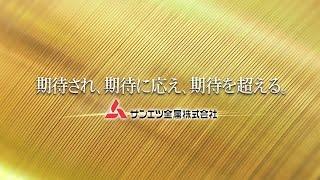 【つづく富山、えがく未来】サンエツ金属 企業PR動画