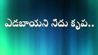 Yedabayani Needu Krupa || ఎడబాయని నీదు కృప || Telugu christian song With lyrics || mp3