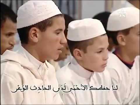 نشيد مغربي رائع منظومة اسماء الله الحسنى