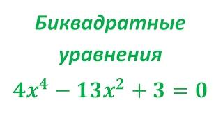 Уравнения, сводящиеся к квадратным. Биквадратное уравнение