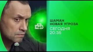 "Анонс сериала ""Шаман. Новая угроза"" (НТВ, 29.08.2016)"