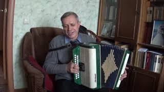 1. 02. 20 г.  Ю  Коротеев, играет на гармони Беларусь. Липецк .