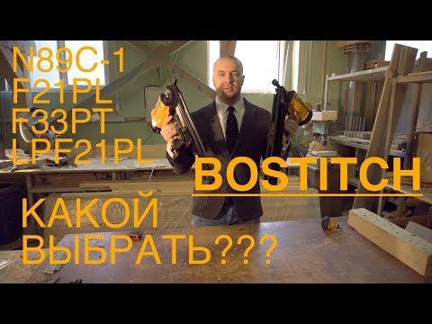 Какой-нейлер-bostitch-выбрать?-n89c-1-f21pl-f33pt-lpf21pl