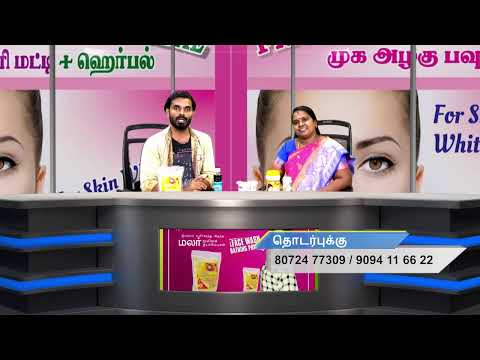 Malar Herbal Products   80724 77309 / 9094 11 66 22   தமிழ்விஷன் டிவி